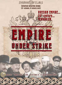 EMPIRE UNDER STRIKE